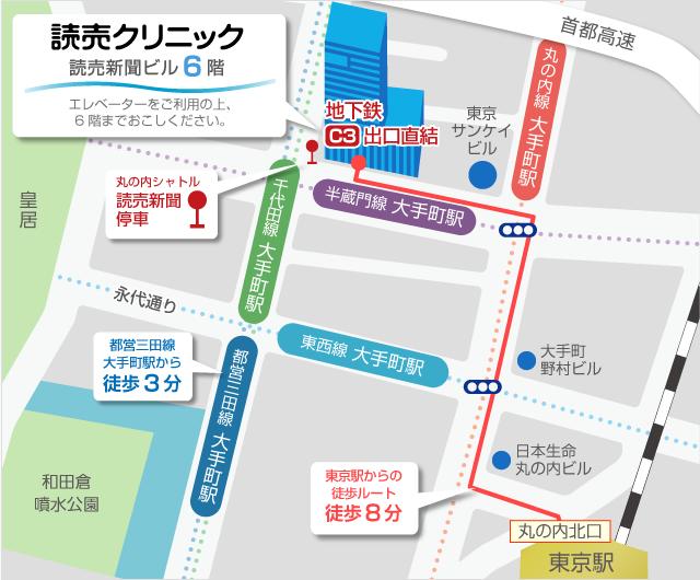読売クリニック 読売新聞ビル6階